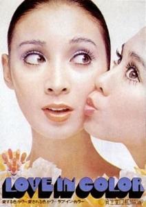 tina-chow-model-japan